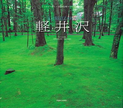 軽井沢 訪ねてみたい美しき信州3