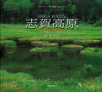志賀高原 訪ねてみたい美しき信州4