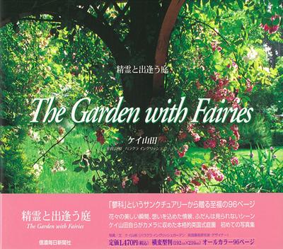 精霊と出逢う庭 The Garden with Fairies