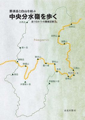 那須岳と白山を結ぶ 中央分水嶺を歩く 全115ルートの踏破記録