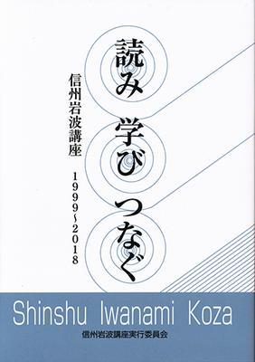 読み学びつなぐ 信州岩波講座1999~2018