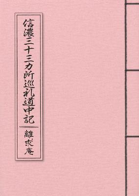 信濃三十三カ所巡礼道中記