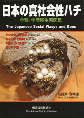 日本の真社会性ハチ 全種・全亜種生態図鑑