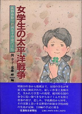 女学生の太平洋戦争 長野県勤労動員女子学徒の手記