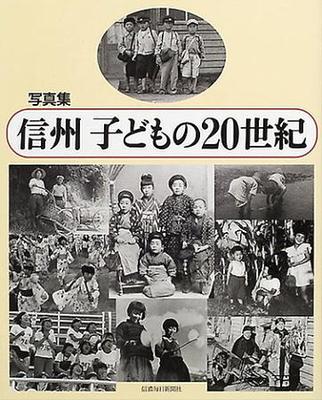 写真集 信州子どもの20世紀