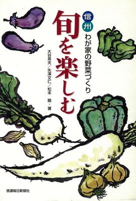 信州わが家の野菜づくり 旬を楽しむ