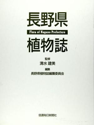 長野県植物誌