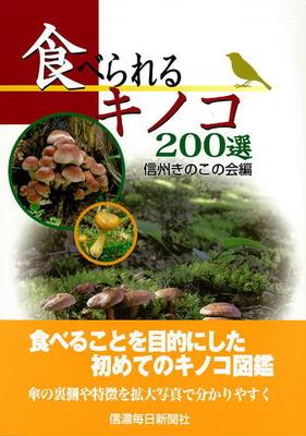 食べられるキノコ200選