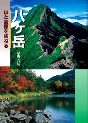 八ヶ岳 山と高原を訪ねる