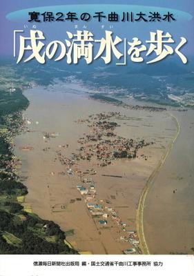 寛保2年の千曲川大洪水 「戌の満水」を歩く