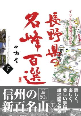 イラスト地図で登る 長野県の名峰百選〈下〉