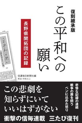 [復刻継承版]この平和への願い 長野県開拓団の記録