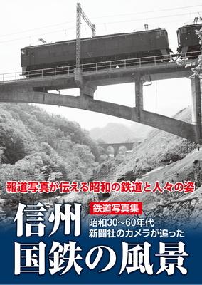 鉄道写真集 信州国鉄の風景 ―昭和30~60年代 新聞社のカメラが追った―