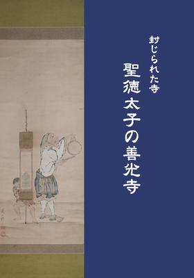 封じられた寺 聖徳太子の善光寺〈新装改訂版〉