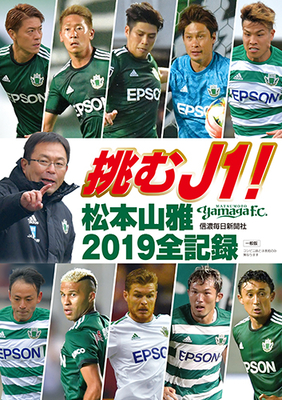 挑むJ1!松本山雅2019全記録