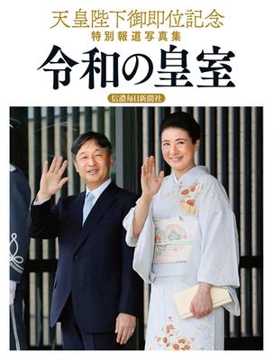 天皇陛下御即位記念特別報道写真集 令和の皇室