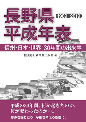 長野県平成年表1989―2019 信州・日本・世界30年間の出来事