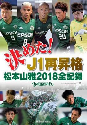 決めた!J1再昇格 松本山雅2018全記録
