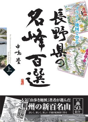 イラスト地図で登る 長野県の名峰百選〈上〉