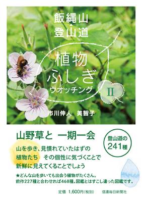 飯縄山登山道 植物ふしぎウオッチング2