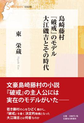 島崎藤村『破戒』のモデル 大江磯吉とその時代