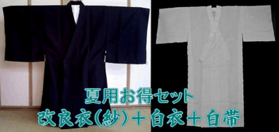 夏用改良衣(紗)+白衣+白帯セット