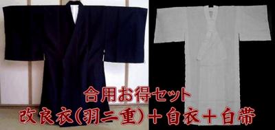改良衣(羽二重) 白衣(テトロンウール)セット