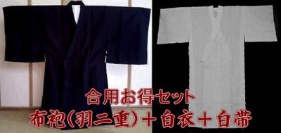 布袍(羽二重)+白衣(テトロンウール)+白帯 合用セット