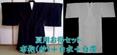 夏用布袍(紗)+白衣+白帯 夏用セット