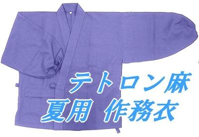 夏用 テトロン麻 作務衣