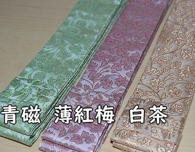 夏用 真言宗 折五条 嵯峨菊調 無紋