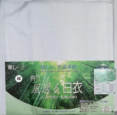 夏用白衣 爽竹 バンブー複合繊維