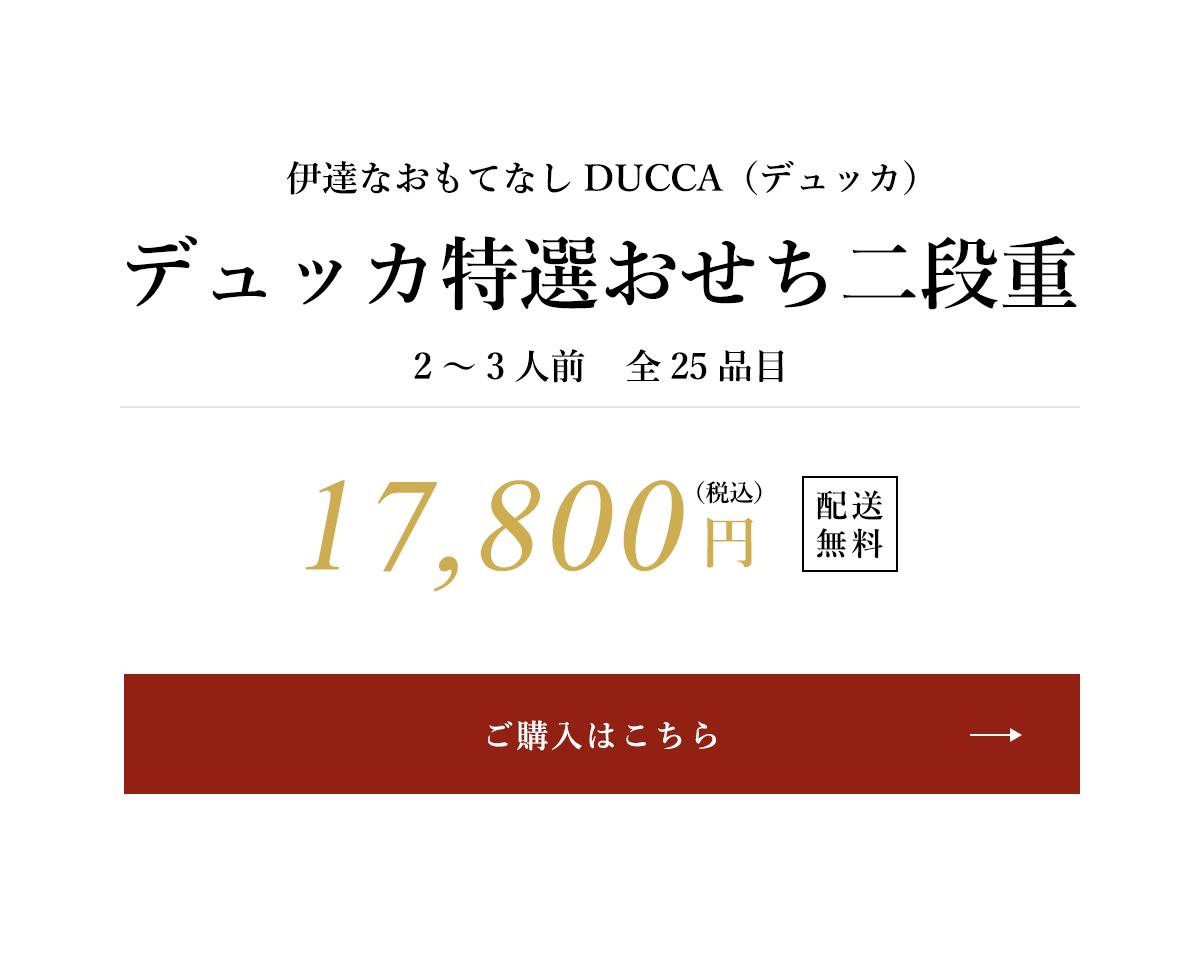 デュッカ特選おせち二段重 税込 17,800円 配送無料