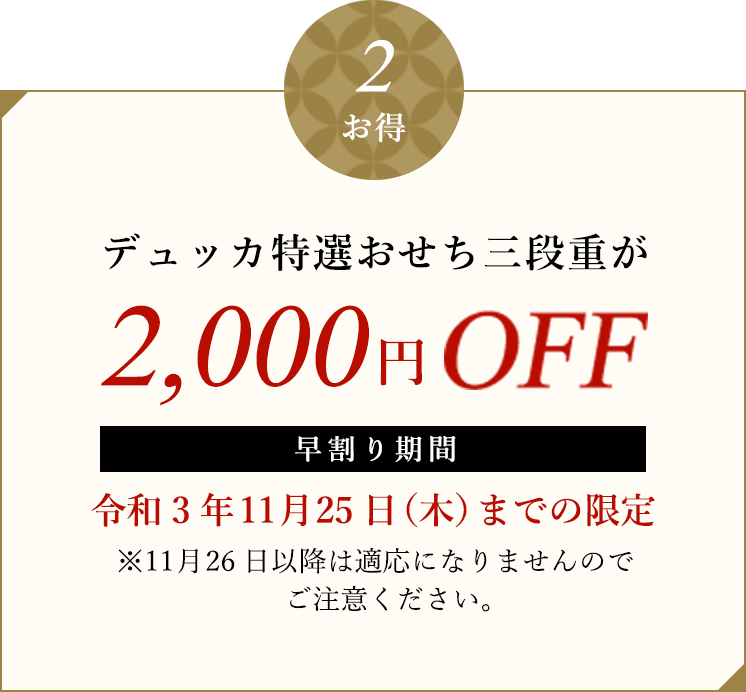デュッカ特製おせち三段重が2,000円OFF