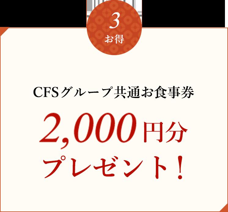 CFSグループ共通お食事券2,000円分プレゼント!