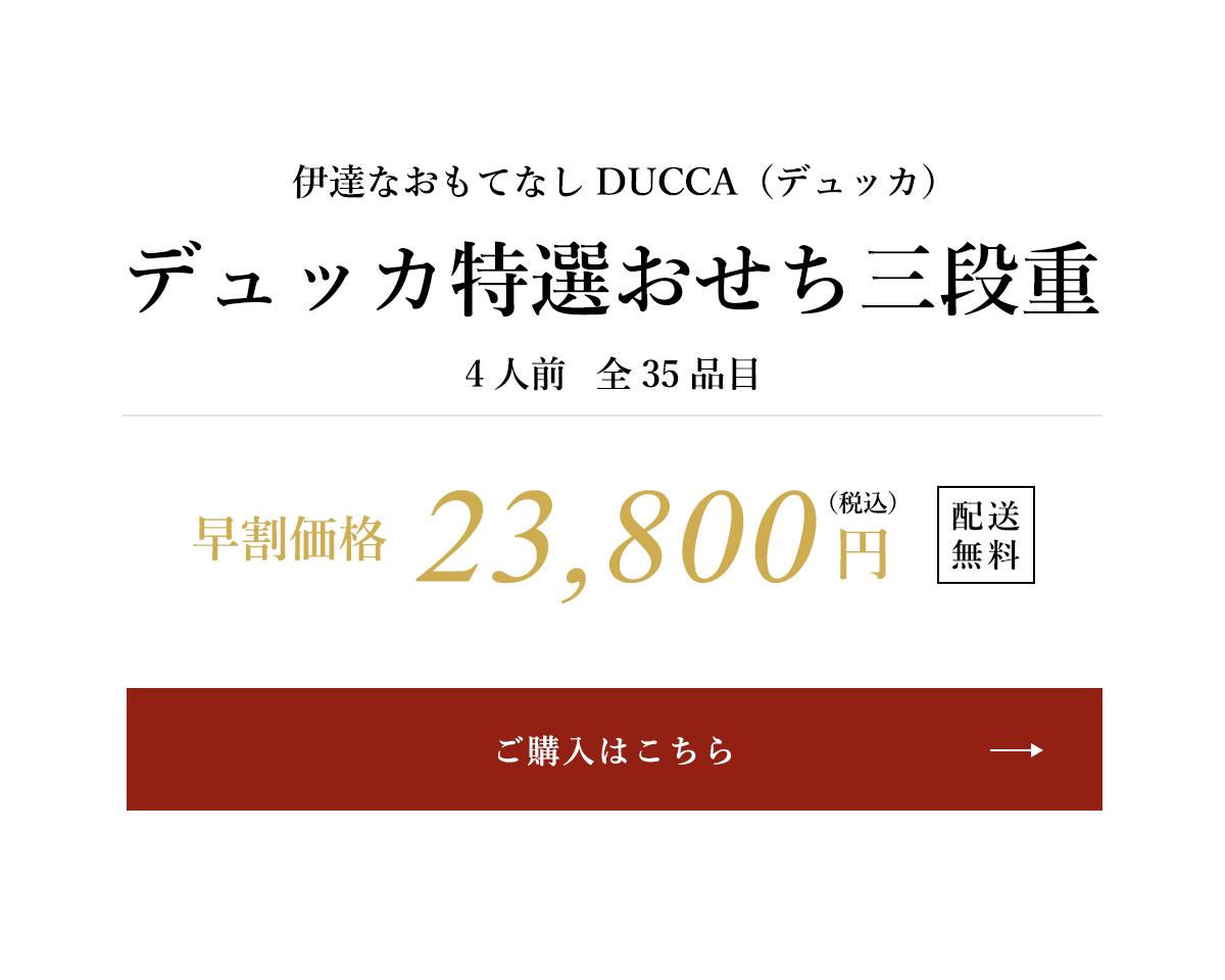 デュッカ特選おせち三段重 早割価格 税込23,800円 配送無料