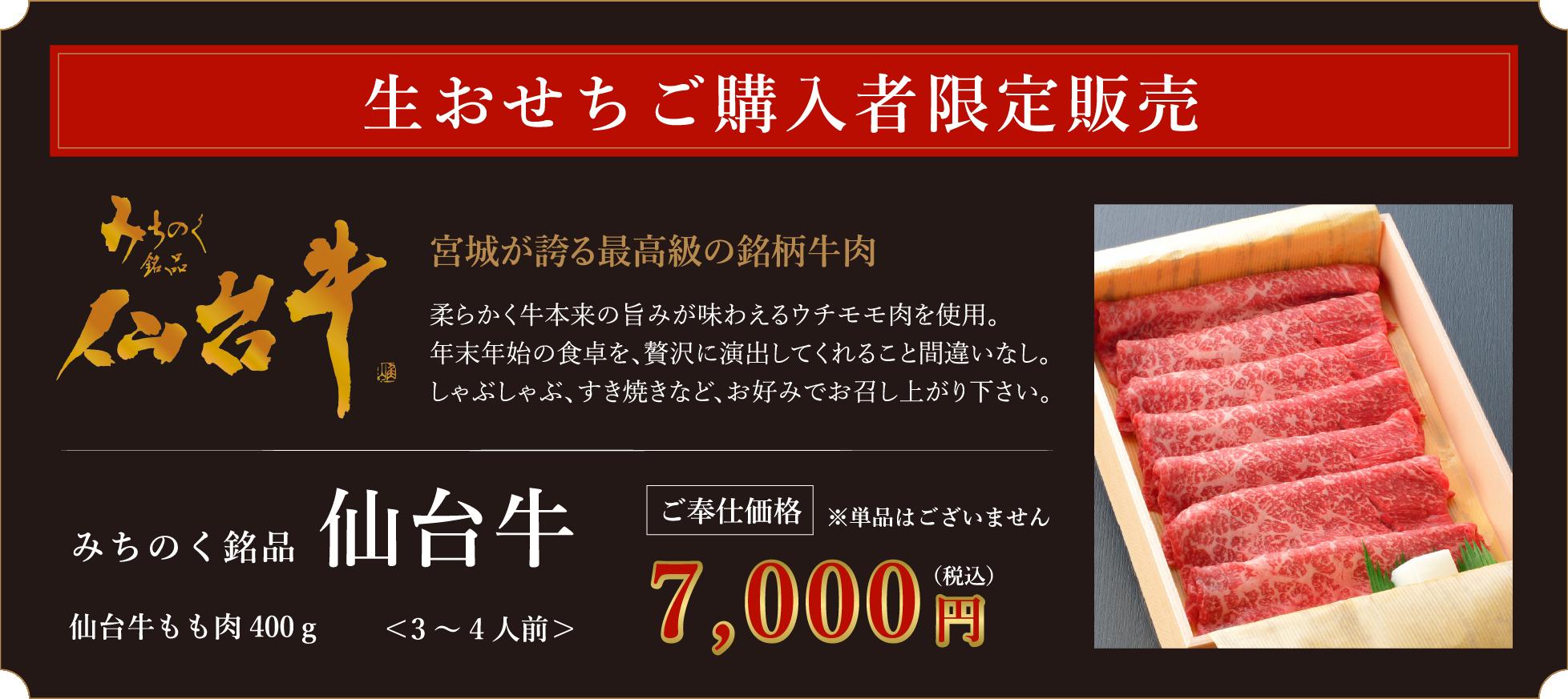 生おせちご購入者限定販売 みちのく銘品仙台牛 ご奉仕価格7000円(税込)