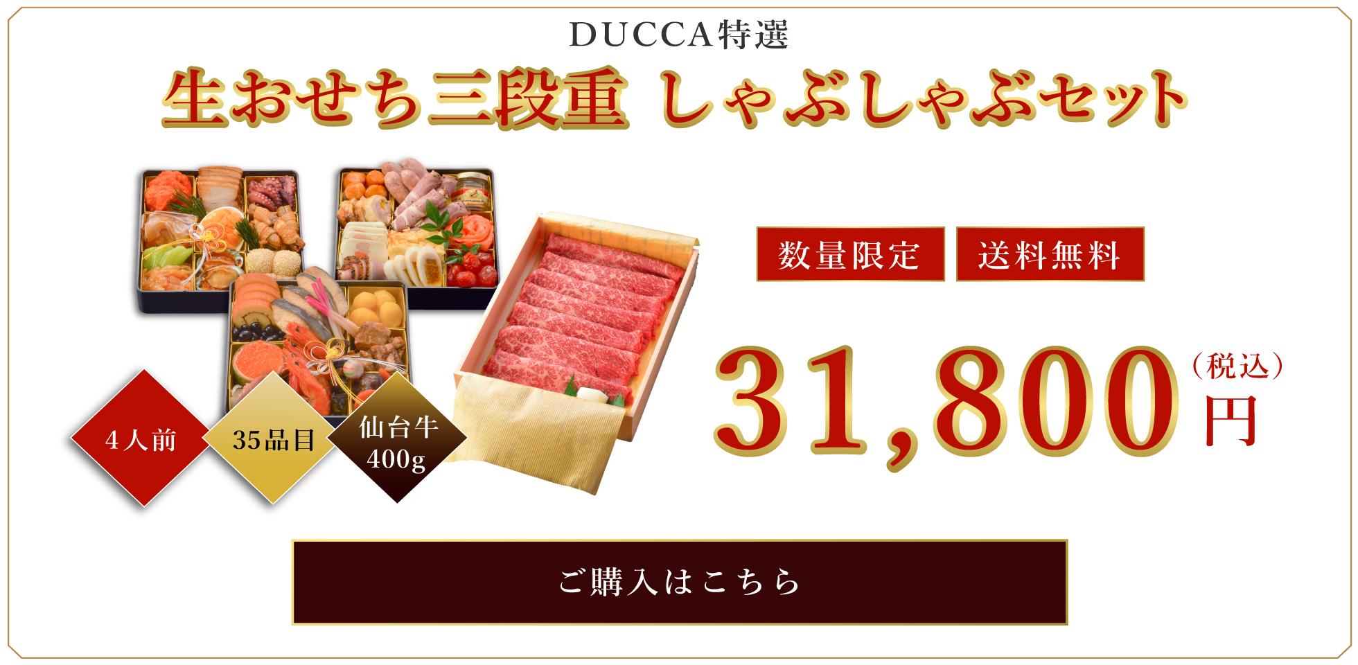 早割り対象 DUCCA特選生おせち三段重しゃぶしゃぶセット 数量限定 送料無料 早割価格29,800円(税込) ご購入はこちら