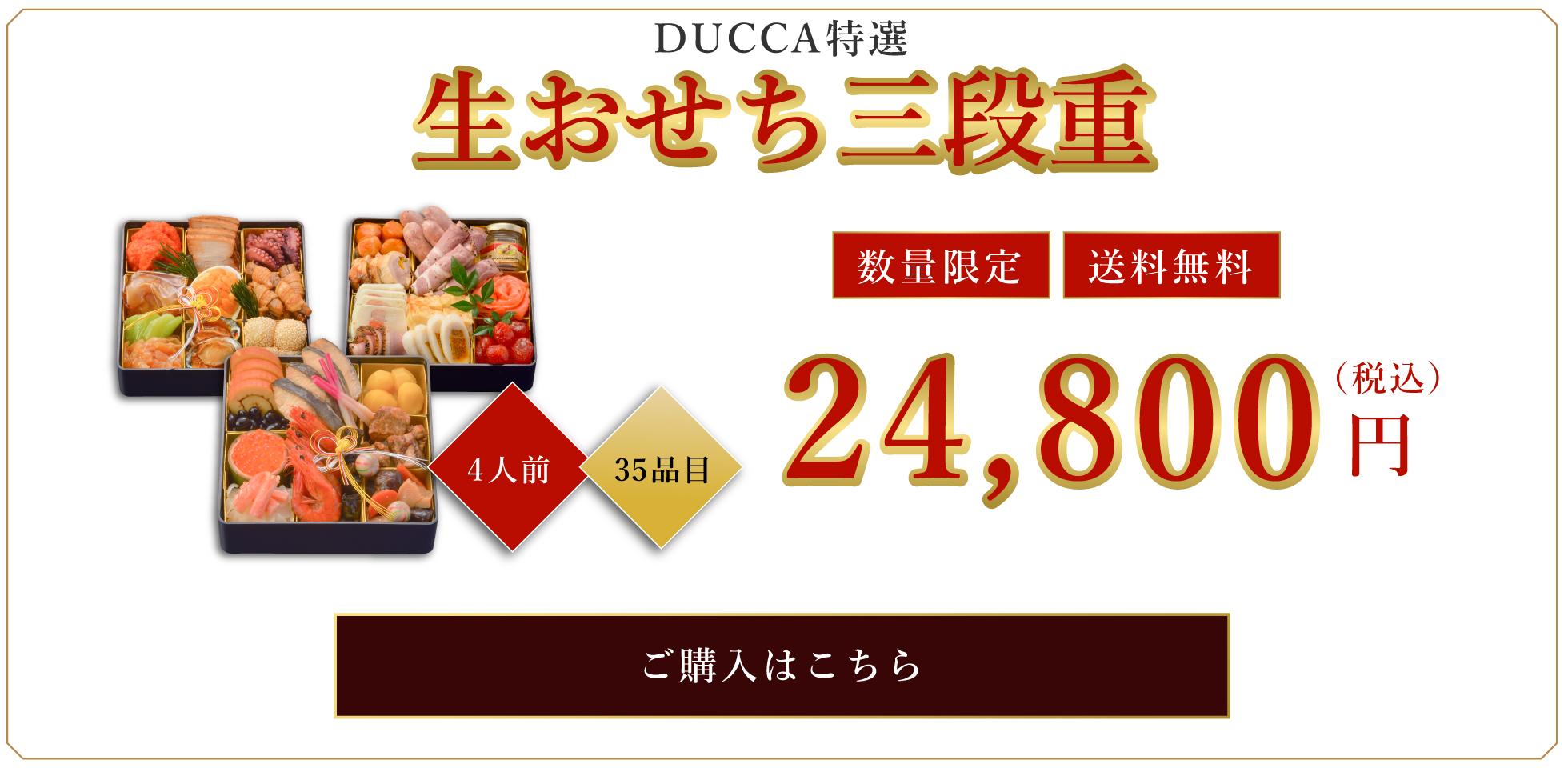 早割り対象 DUCCA特選生おせち三段重 数量限定 送料無料 早割価格22,800円(税込) ご購入はこちら