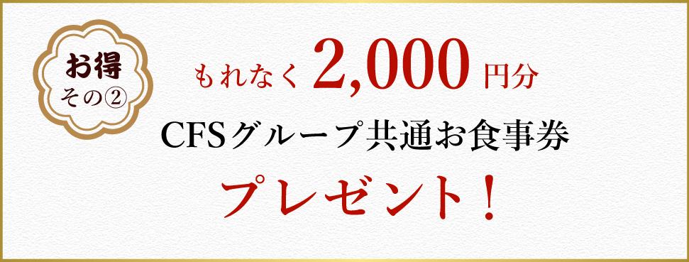 お得その3 もれなく2000円分 CFSグループ共通お食事券プレゼント!