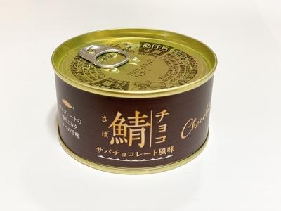 鯖チョコレート風味 170g