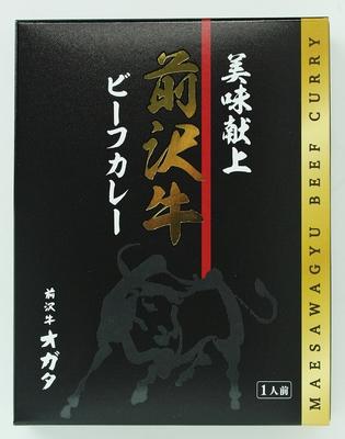 前沢牛 ビーフカレー