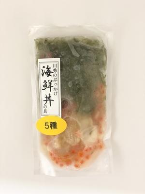 【冷凍】ぶっかけ海鮮丼の具(5種) 100g