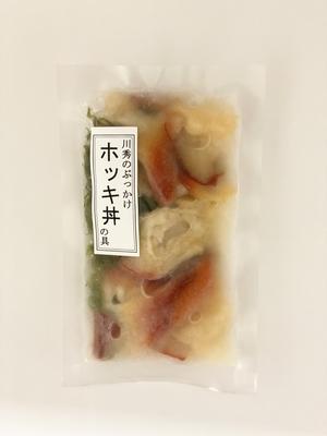 【冷凍】ぶっかけホッキ丼の具 75g
