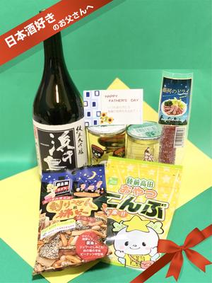 【お酒】父の日セット:日本酒&ちょこっとおつまみセット