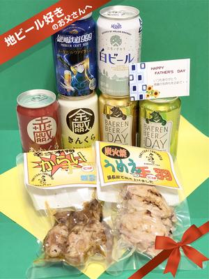 【お酒】父の日セット:地ビールと手羽セット