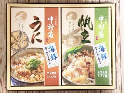 海鮮炊き込みご飯の素セット
