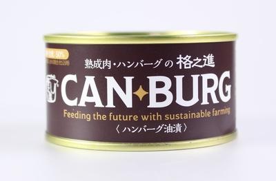 CAN◆BURG<ハンバーグ油漬> 155g