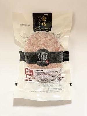 【冷凍】金格ハンバーグ 150g