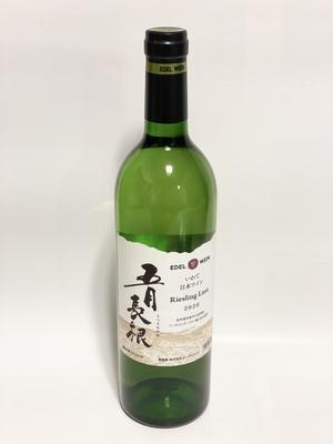 【お酒】五月長根 リースリング・リオン 2020(やや辛口) 750ml